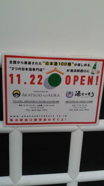 (4)オープン日告知看板