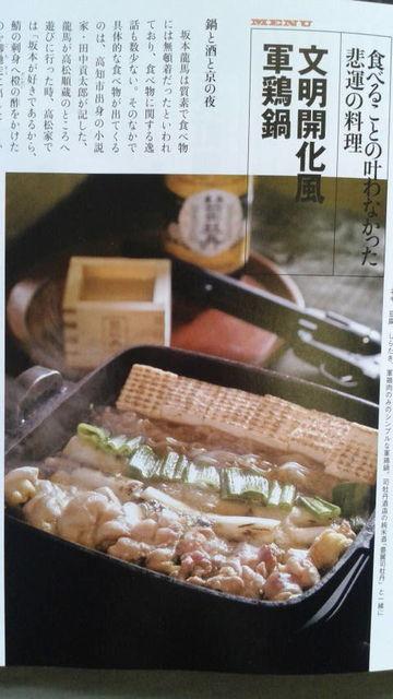 (4)龍馬と軍鶏鍋と司牡丹