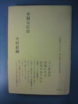 2012.12.12幸福な広告.jpg