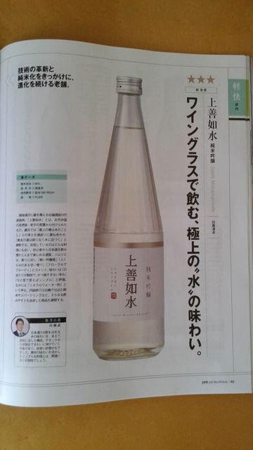 (8)上善如水・純米吟醸