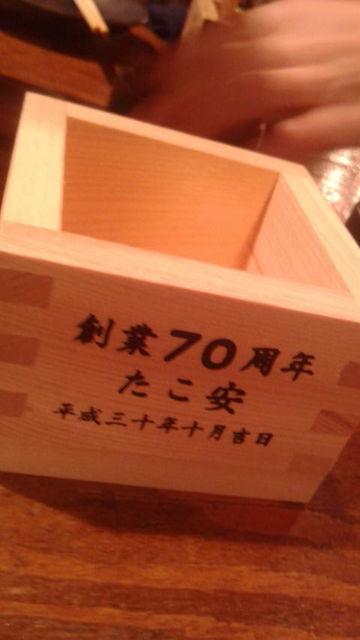 (27)司牡丹の枡