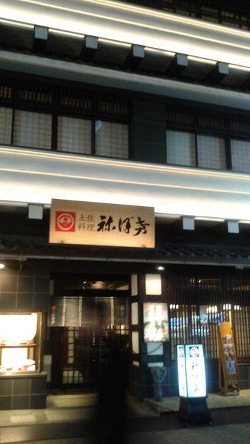 (17)祢保希・赤坂店
