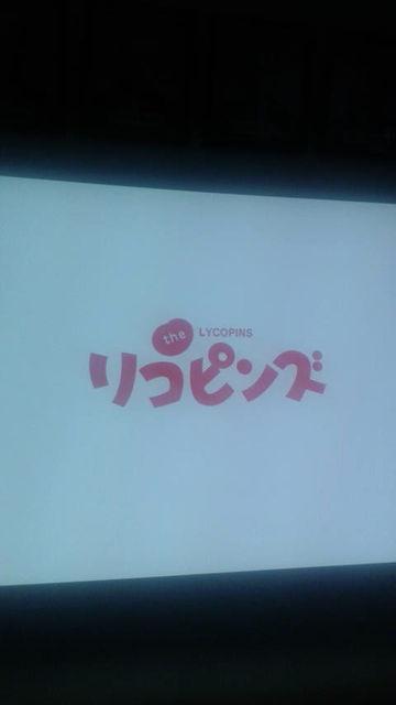 (22)リコピンズのロゴ