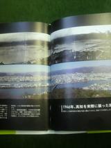 南海地震の津波、高知市街比較