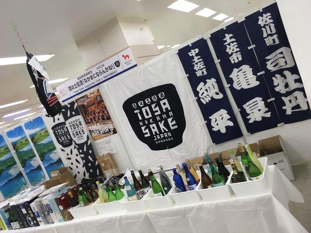 写真9 高知県酒造組合ブース2