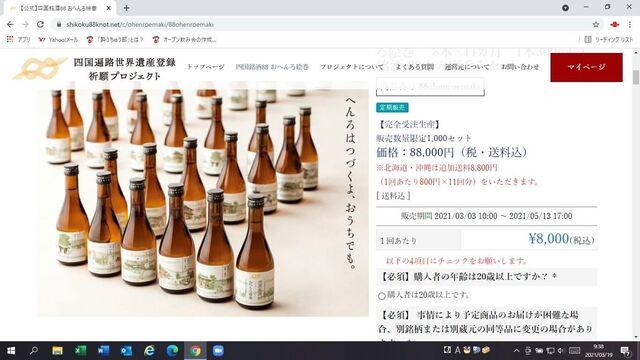 写真2 四国銘酒88おへんろ絵巻2