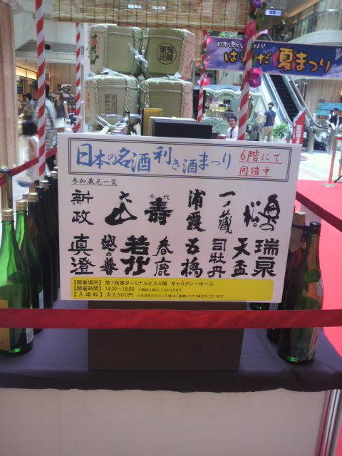 老舗日本酒蔵元「司牡丹」社長が語る裏バナシblog 「口は幸せのもと!」