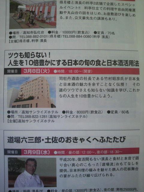 (4)3月8日イベント内容
