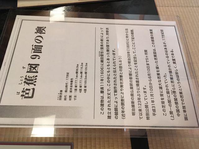 写真10 芭蕉図解説