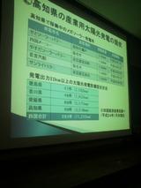 高知県の産業用太陽光発電の現状.jpg