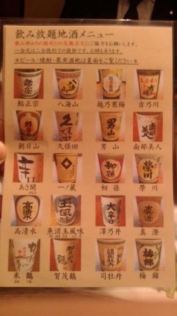 (6)地酒メニュー