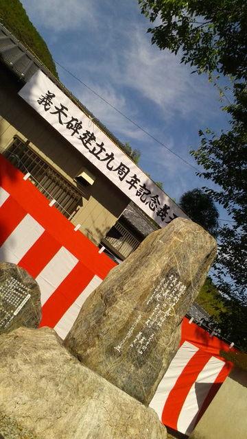 (1)柴尾の義天碑