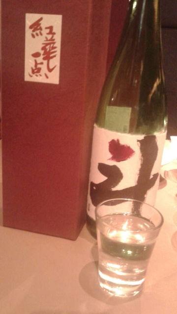 (22)「紅華一点」で乾杯