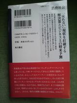 『「心の時代」にモノを売る方法』裏表紙.jpg
