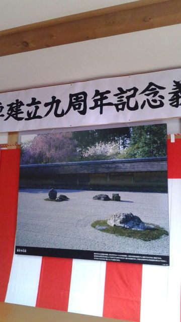 (9)龍安寺石庭のパネル
