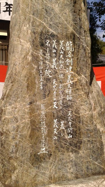 (5)石碑の碑文