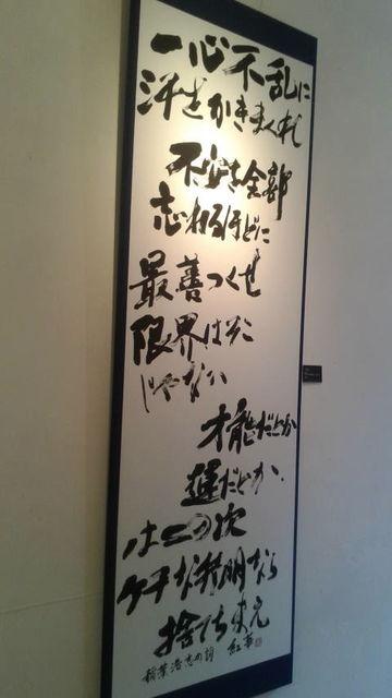 (8)稲葉浩志の詩