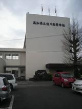 佐川高校.jpg