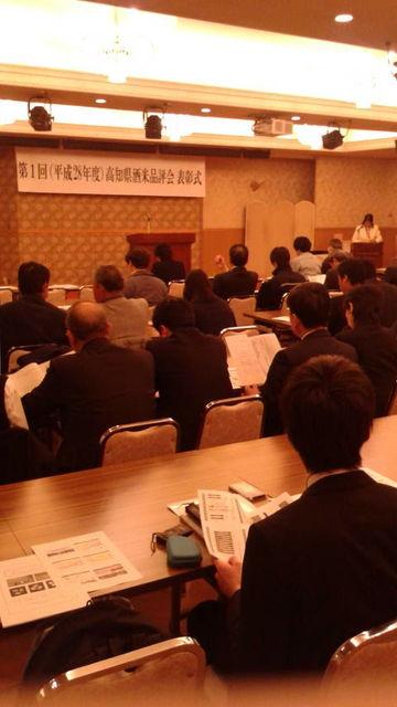 (1)高知県酒米品評会