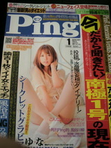 「Ping」.jpg