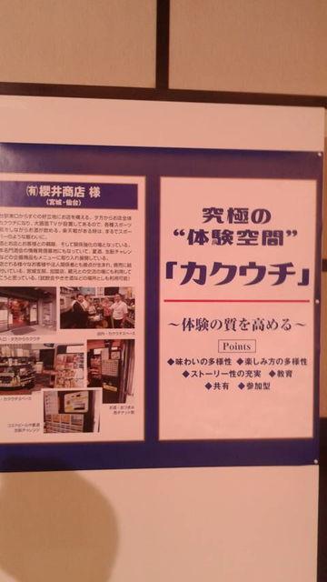 (27)カクウチ紹介2