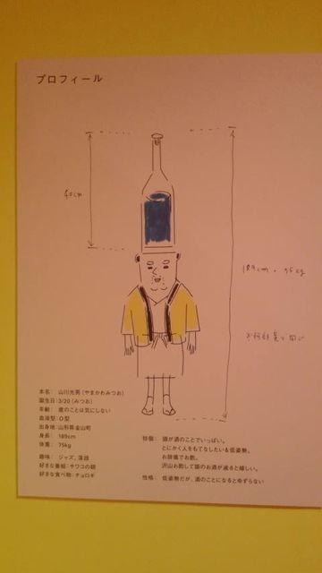 (14)山川光男コーナー