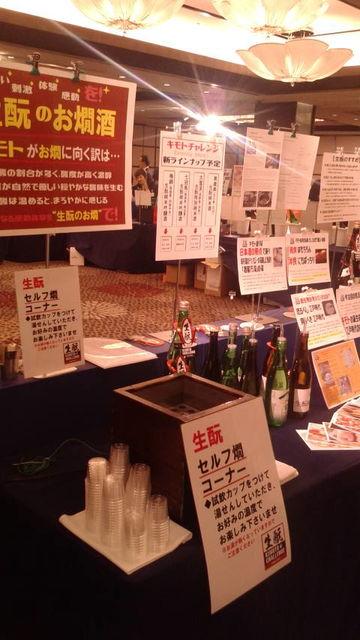 (12)燗酒コーナー