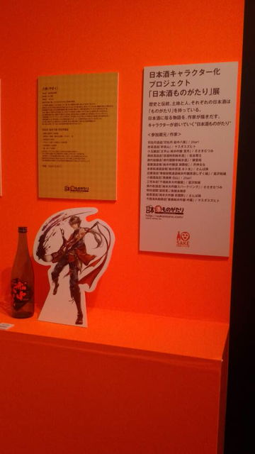 (16)「日本 酒 ものがたり」コーナー