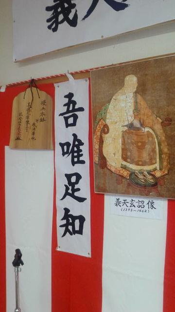 (8)集会所の義天禅師肖像画と吾唯足知の文字