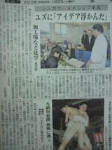 2012.12.1高知新聞記事.jpg