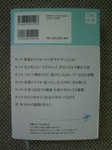 「幸せの順番」裏表紙.jpg
