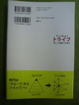 「トライブ」裏表紙.jpg