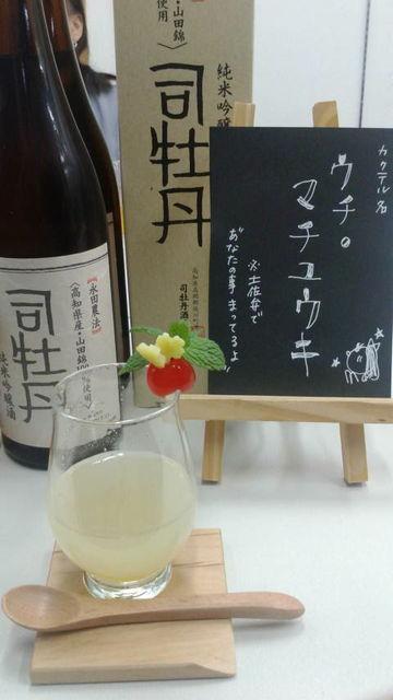 (18)高知県代表カクテル「ウチ・マチユウキ」