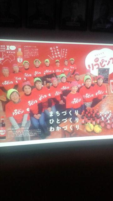 (32)リコピンズポスター