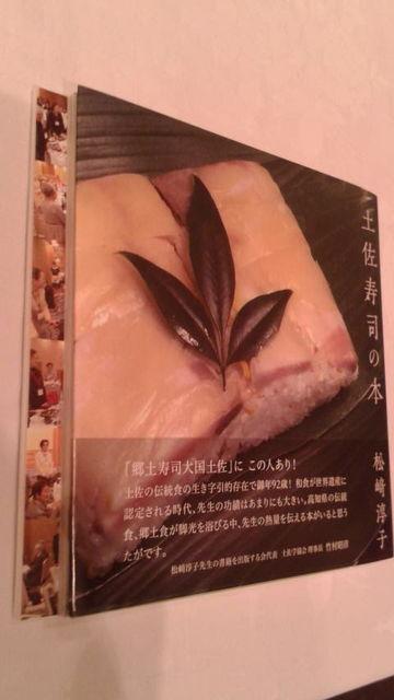 (3)土佐寿司の本
