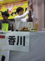 香川バーテンダー