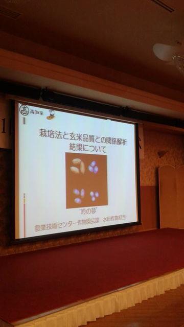 (12)栽培法と玄米品質との関係解析結果について