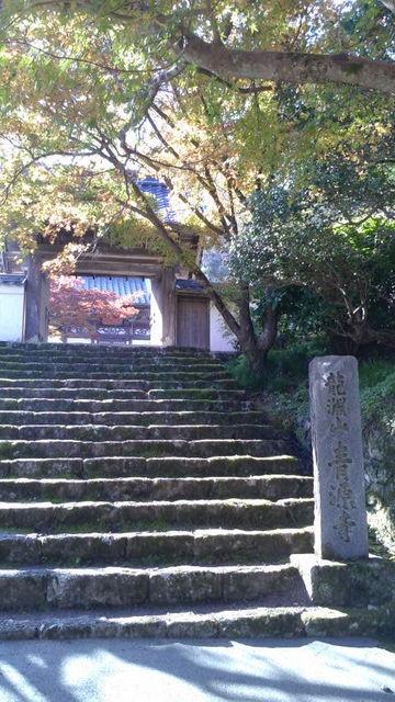 (14)青源寺正門の石段