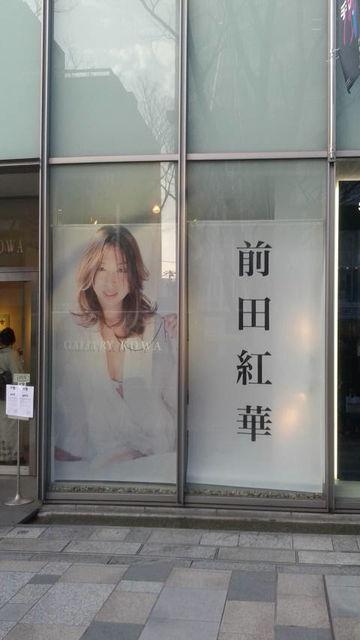 (2)ギャラリー入口の巨大写真