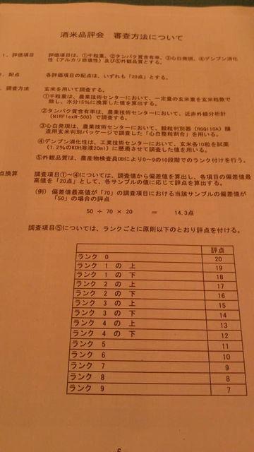 (5)審査方法について