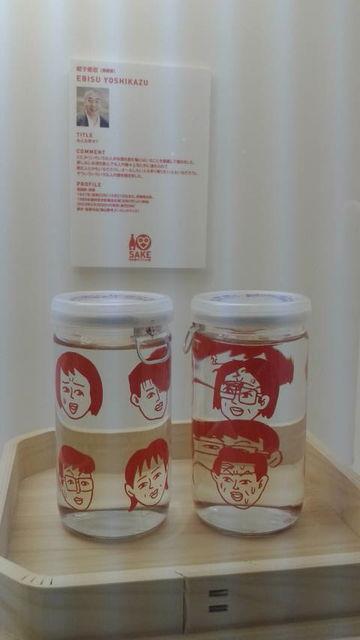 (10)「クリエイターズ デザイン ワンカップ」蛭子能収