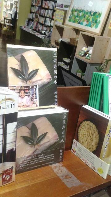 (5)「土佐寿司の本」と「文旦本」