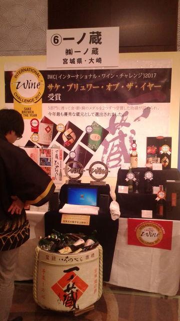 (5)一ノ蔵ブース
