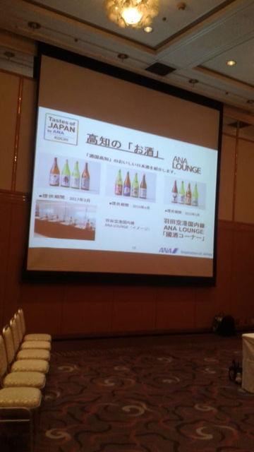 (26)土佐酒12アイテム