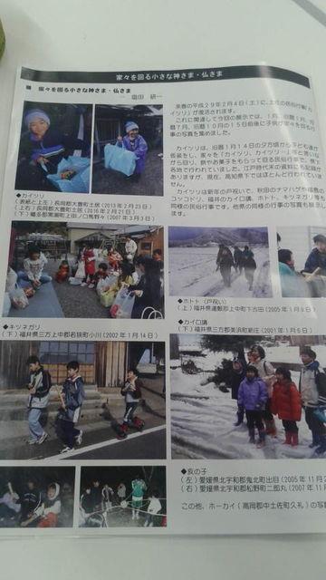(3)「地域文化デジタルアーカイブ研究会」展示会チラシ2