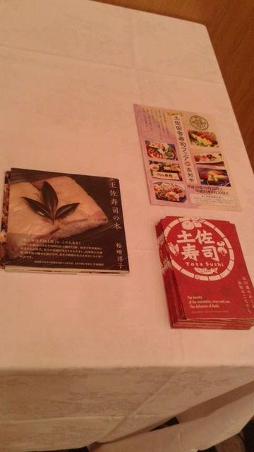 (5)「土佐寿司の本」等