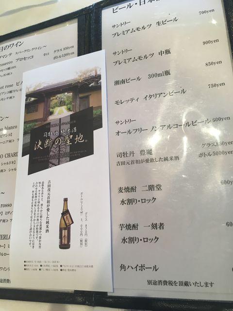 写真18 レストランメニュー