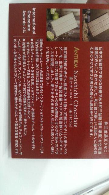 (4)直七チョコ説明