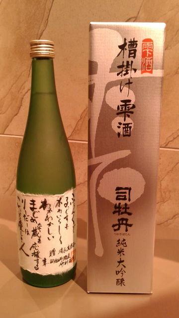 (17)古川さんに贈呈酒