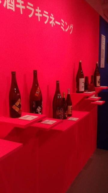 (4)キラキラネーミング日本酒